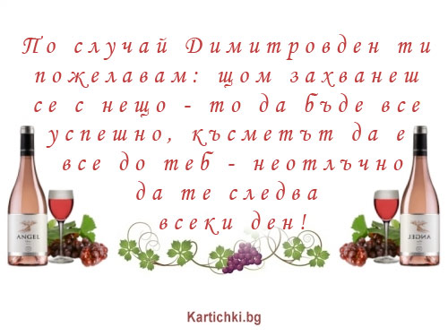 По случай Димитровден ти пожелавам
