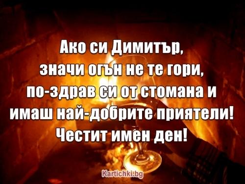 Ако си Димитър, значи огън не те гори