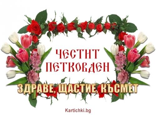 Честит Петковден. Здраве, щастие, късмет!