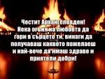 Честит Архангеловден! Нека огъня на любовта да гори в сърцето ти
