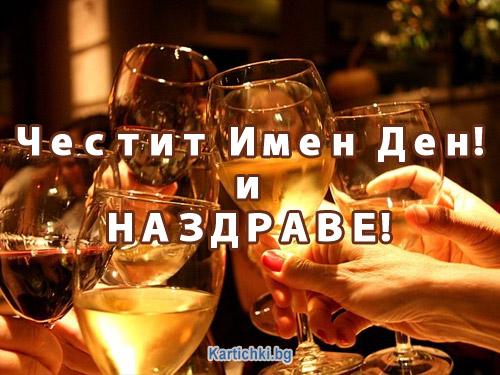 dnes-v-obshtina-sliven-praznuvat-366-mazhe-s-imeto-anton-i-150-dami-s-imeto-antoniya
