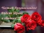 Честит Архангеловден! Бъдете здрави и обичани!