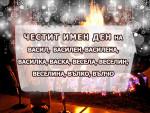 Честит Имен Ден на Всички празнуващи на Васильовден!