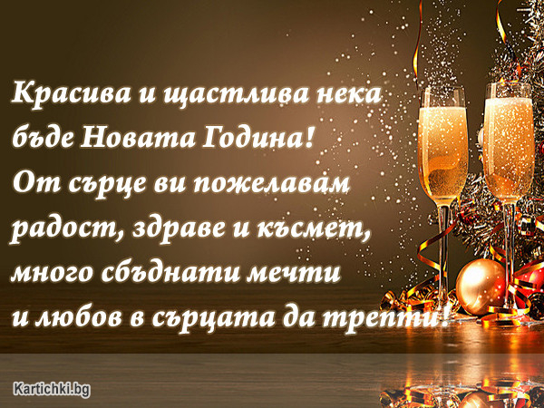 Щастлива Нова Година!