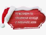 Пожелавам ти Прекрасна Коледа