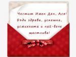Честит Празник Ася
