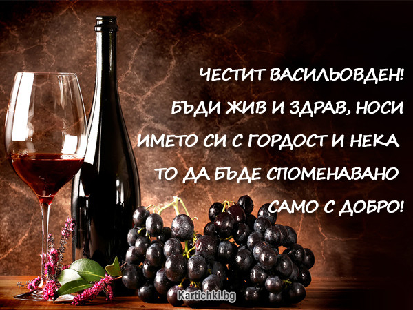 Честит Имен Ден, Василе!