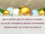 Честита и Успешна Нова Година!