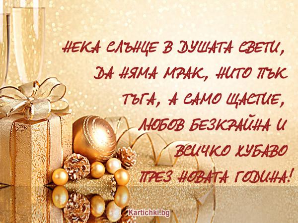 Всичко Хубаво През Новата Година