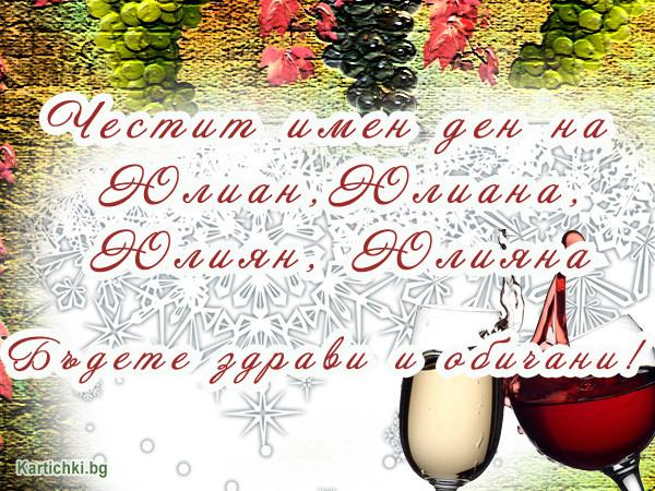 Честит Имен Ден Юлиан,Юлиана,  Юлиян, Юлияна