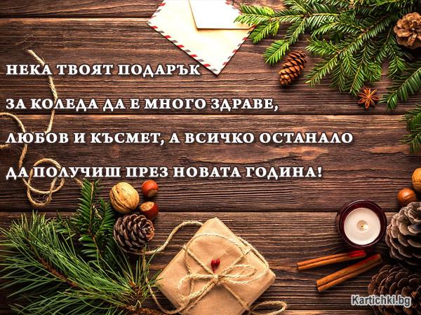 Нека Твоят Подарък За Коледа да е Здраве