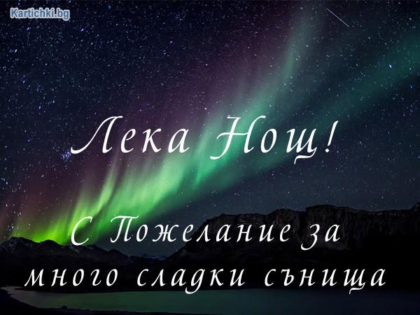Лека Нощ!