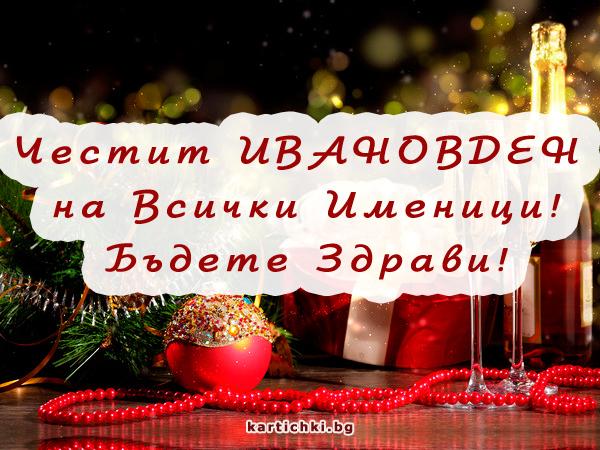 Честит Ивановден на Всички Именници!