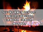 Честит Имен Ден на: Симеон, Симеона, Симона, Моника