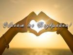 Обичам те Безкрайно