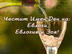 Честит Имен Ден на Евлоги, Евлогия и Зоя