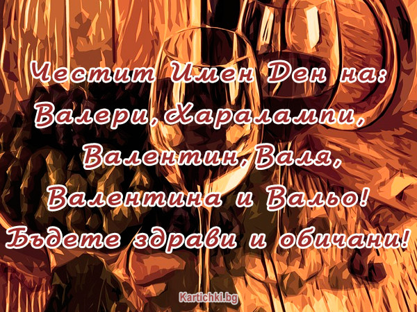 Честит Имен Ден на: Валери, Харалампи, Валентин, Валя, Валентина и Вальо.