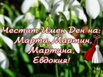 ЧЕСТИТ ИМЕН ДЕН НА МАРТА, МАРТИНА, МАРТИН, ЕВДОКИЯ