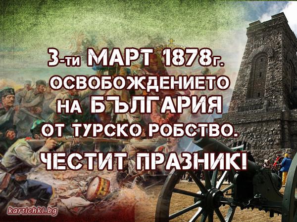 3-ти Март 1878г.