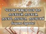 Честит Имен Ден на Алексей, Алекси, Алексий, Алеко, Алекса