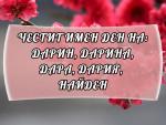 Честит Имен Ден на: Дарин, Дарина, Дара, Дария, Найден