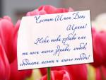 Честит Имен Ден, ИринаЧ