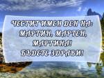 Честит Имен Ден на Мартин, Мартина, Мартен