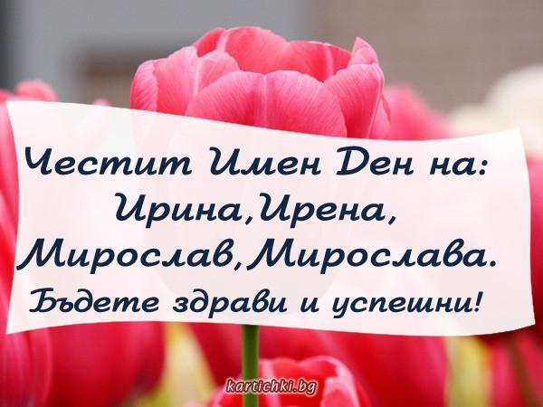 Честит Имен Ден на Ирина, Ирена, Мирослав, Мирослава!