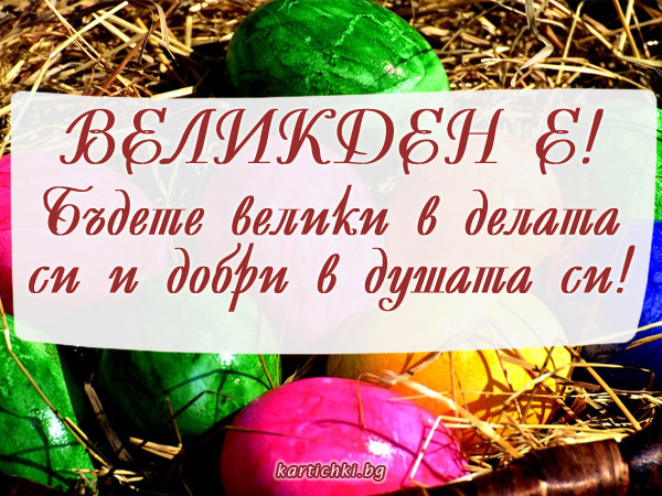 Великден е!