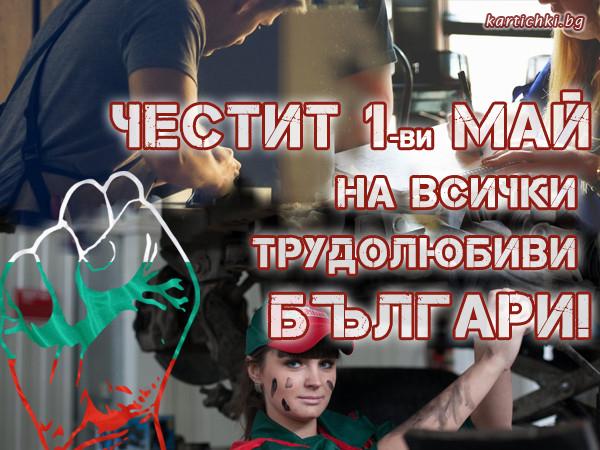 Честит 1-ви Май, Трудолюбиви Българи