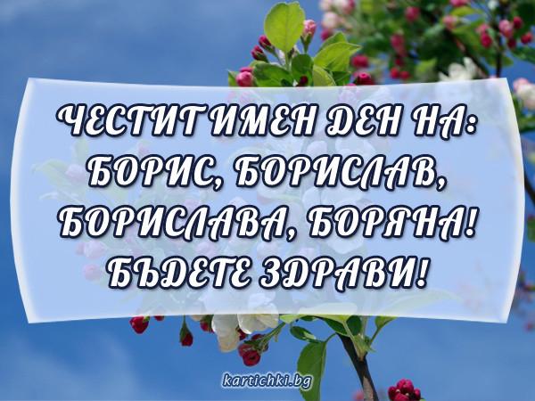 Честит Имен Ден на Борис, Борислав, Борислава, Боряна!