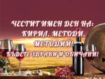 Честит Имен Ден на Кирил, Методи, Методий