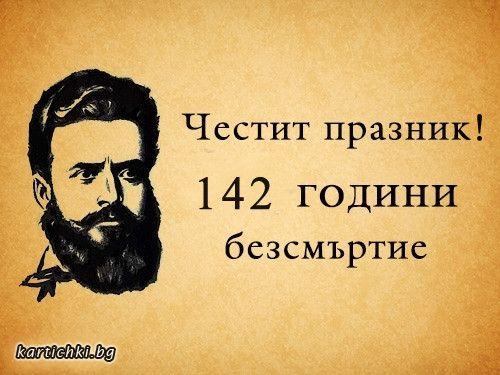 Честит 2 Юни - 142 Години Безсмъртие!