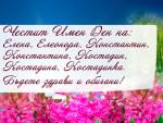 Св. Св. Константин и Елена - Честит Имен Ден!