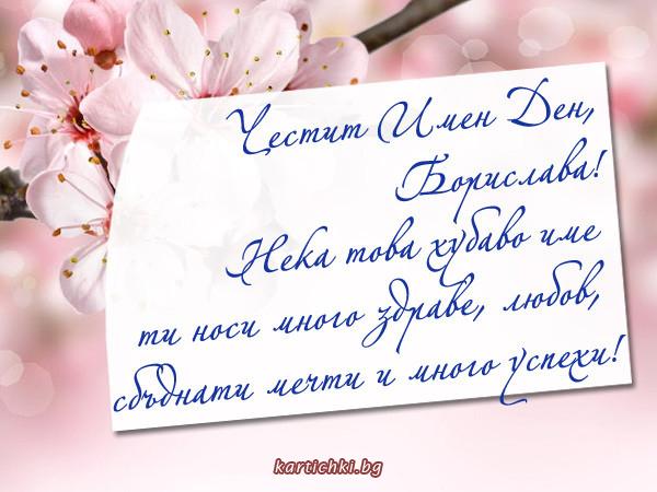 Честит Имен Ден, Борислава!