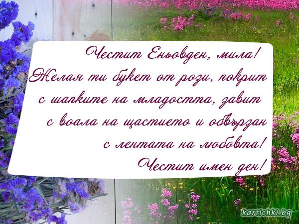 Честит Еньовден, мила!