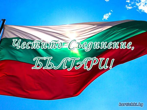 Честито Съединение, Българи!