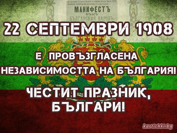 22 Септември 1908
