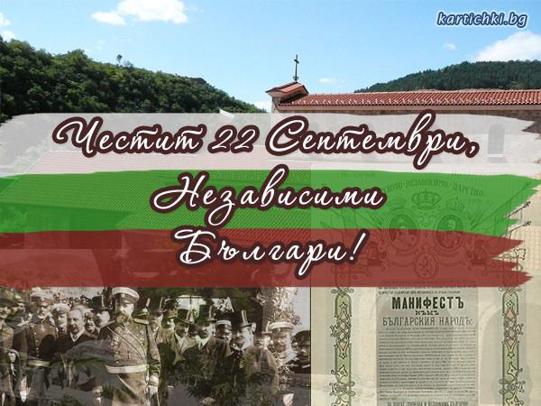 Честит 22 Септември, Независими Българи!