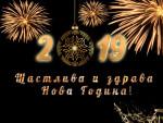 Щастлива и Здрава Нова Година!