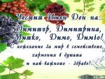 Честит Имен Ден на Димитър, Митко, Димо...