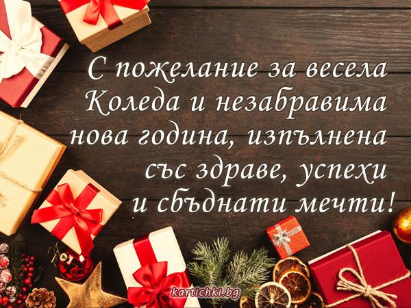 Пожелание за Коледа и Нова Година