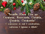 Честит Имен Ден на Всички Бели и Снежни Имена