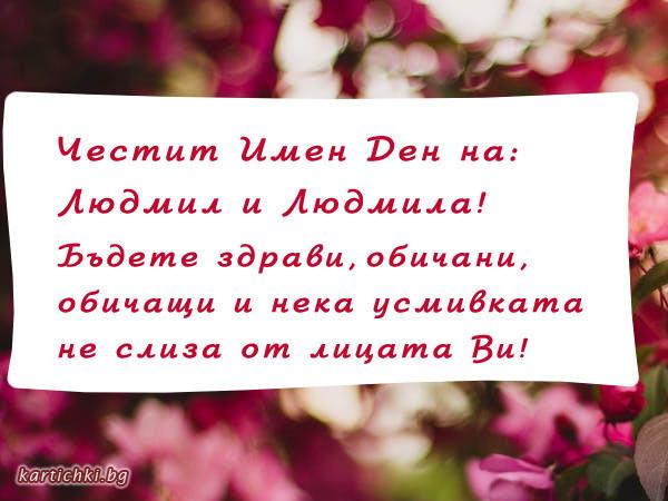 Честит Имен Ден на Людмил и Людмила