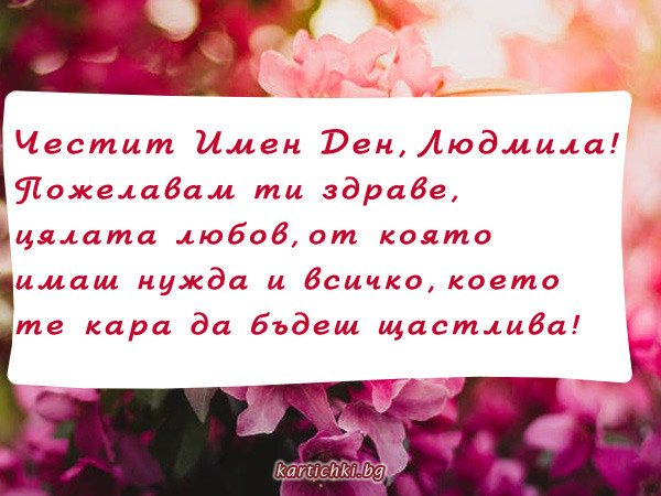 Честит Имен Ден, Людмила!