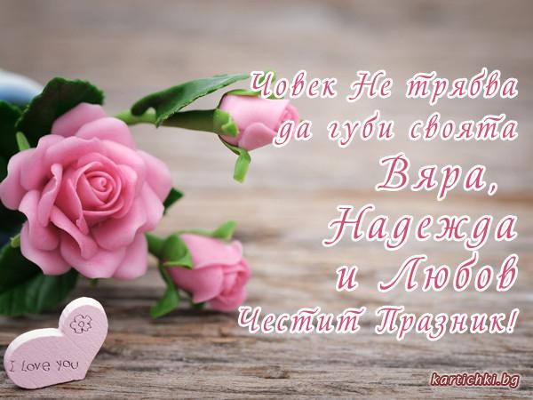 Човек не Трябва да Губи Вяра, Надежда и Любов