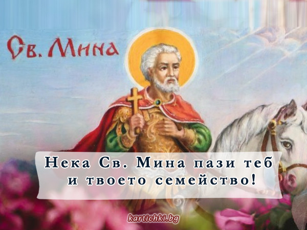 Нека Св. Мина Пази Твоето Семейство