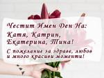 Катя, Катрин, Екатерина, Тина