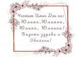 Честит Имен Ден на Юлиян и Юлияна