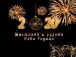 Щастлива и Здрава нова 2020 година